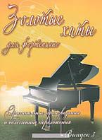 Золотые хиты для фортепиано. Оригинальные произведения и облегченные переложения. Выпуск 5, 979-0-66