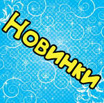 БОЛЬШОЕ ОБНОВЛЕНИЕ АССОРТИМЕНТА 07.08.2014