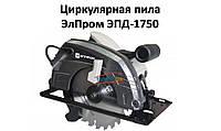 Пила ручная циркулярная Элпром ЭПД-1750 185мм