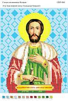 Святой благоверный князь Александр Невский. СВР - 4061  (А4)