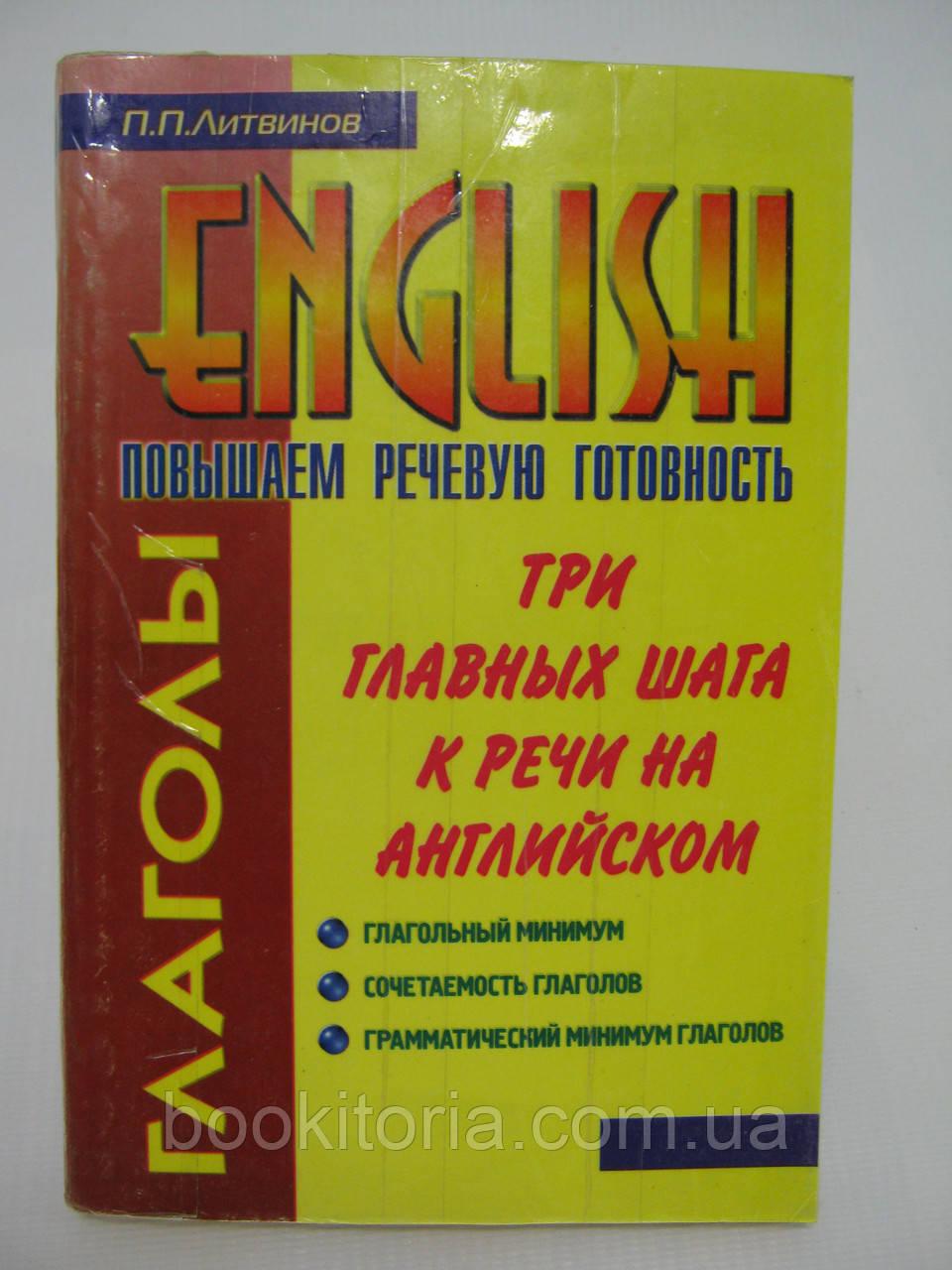 Литвинов П.П. Глаголы (б/у).