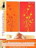 Картины-силуэты. Техника акриловой живописи, 978-5-9794-0135-5