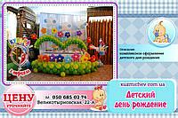 Детский День рождение