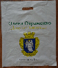 """Пакеты полиэтиленовые с вырубной ручкой """"Олена Овраменко""""."""
