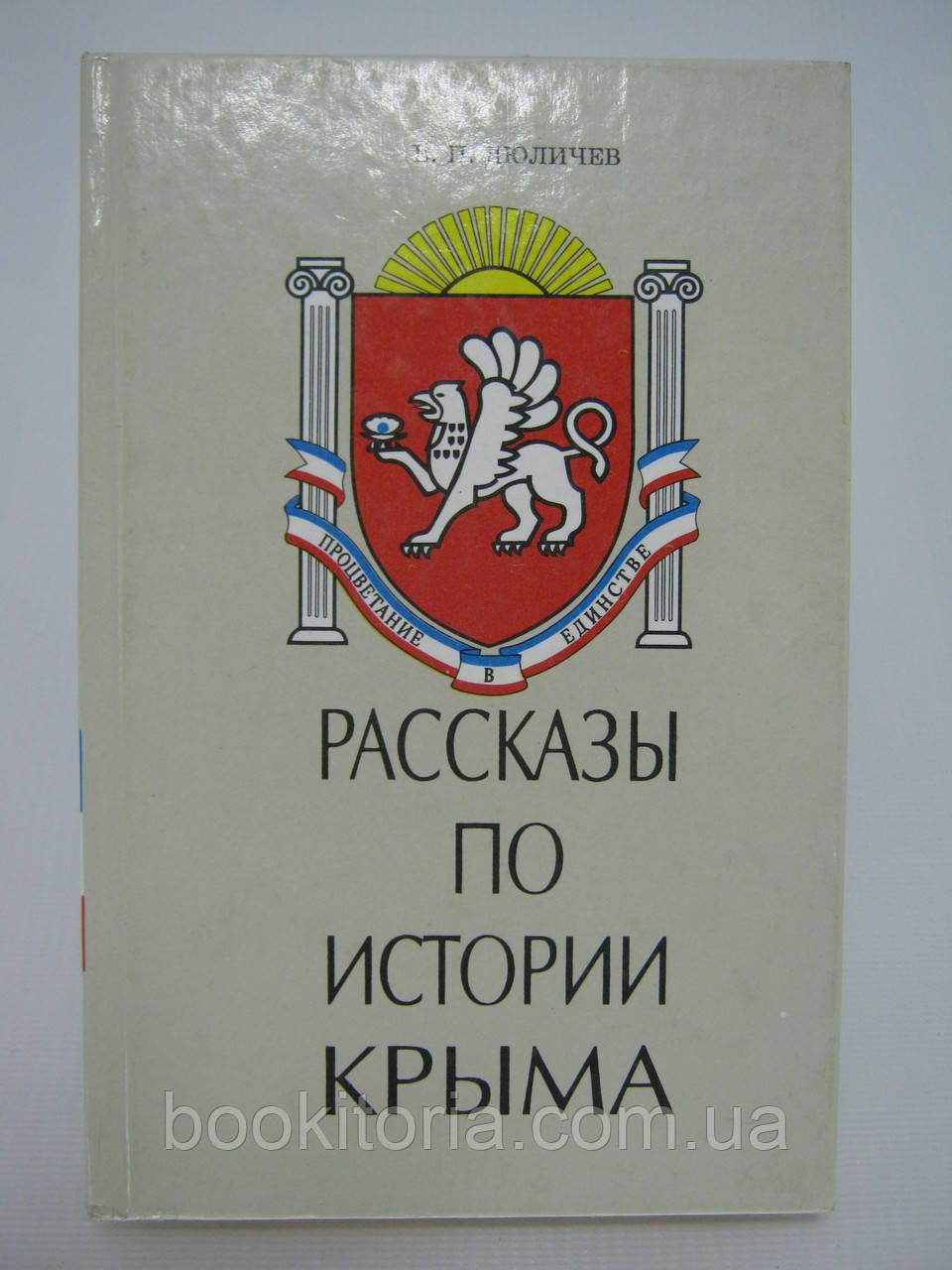 Дюличев В.П. Рассказы по истории Крыма (б/у).