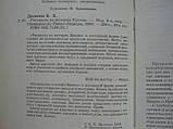 Дюличев В.П. Рассказы по истории Крыма (б/у)., фото 6