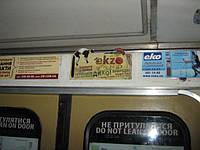 Реклама в вагонах метро в Украине. Сравнить цены, купить ... a66070109e8