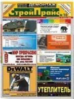 Реклама в журнале СтройПрайс