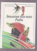 Виктор Дольник Зоология для всех Рыбы