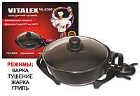 Электрический сотейник Vitalex VL - 5360 ( 28 х 7 см ) ( Виталекс )