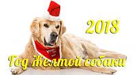 2018 год Жёлтой Земляной Собаки