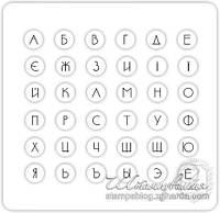 Наклейки круглые Алфавит 4 d-1см 360шт Lesia Zgharda