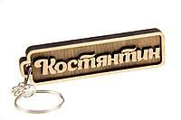"""Брелок для ключей деревянный с гравировкой """"Костянтин"""""""