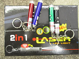 Брелок лазер 2 в 1, 1008