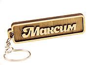 Брелок для ключей деревянный с гравировкой Максим
