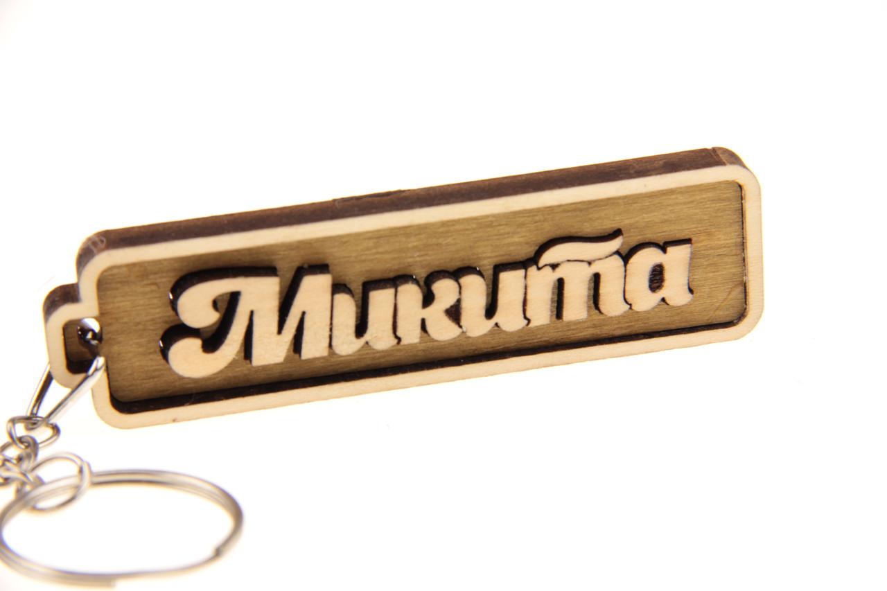 """Брелок іменний """"Микита"""" дерев'яний різьблений"""