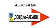 Табличка Указатель Справка-счёт для МРЭО