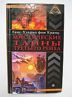 Кранц фон Г.-У. Мистические тайны Третьего рейха.