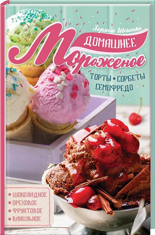 Домашнее мороженое Ивченко Книжковий клуб
