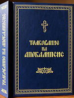 Толкование на Апокалипсис. Святого Андрея архиепископа Кесарийского, фото 1