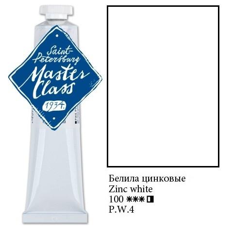 Краска масляная, Белила цинковые, 46мл., Мастер Класс