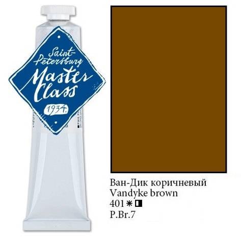 Краска масляная, Ван-дик коричневый, 46мл., Мастер Класс, фото 2