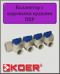 Коллектор с шаровыми кранами  на 2 выхода Koer полипропилен (синий)