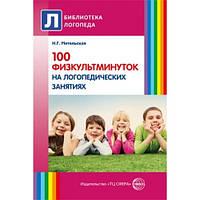 100 физкультминуток на логопедических занятиях. Автор Метельская Н.Г.