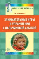 Занимательные игры и упражнения с пальчиковой азбукой. Автор Рыжанкова Е.Н.