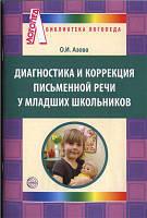 Диагностика и коррекция письменной речи у младших школьников. Автор: Азова О.И.