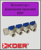 Коллектор с шаровыми кранами на 3 выхода Koer полипропилен (синий)