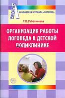 Организация работы логопеда в детской поликлинике