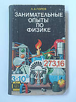 """Л.Горев """"Занимательные опыты по физике в 6-7 классах средней школы"""". Книга для учителя"""