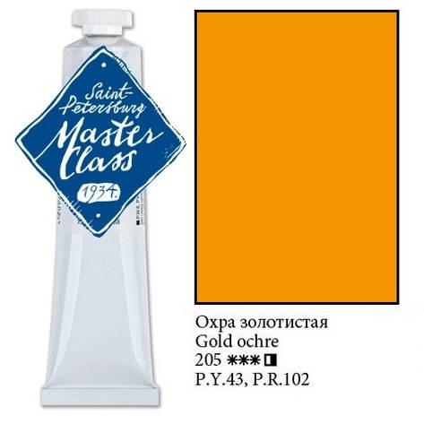 Краска масляная, Охра Золотистая, 46мл., Мастер Класс, фото 2