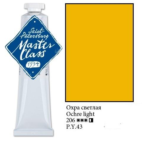 Краска масляная, Охра светлая, 46мл., Мастер Класс