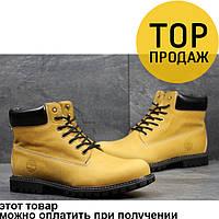 Мужские зимние ботинки Timberland, рыжие / ботинки мужские Тимберленд, кожаные, удобные, стильные