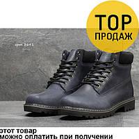 Мужские зимние ботинки Timberland, темно-синие / ботинки мужские Тимберленд, натуральная кожа, стильные