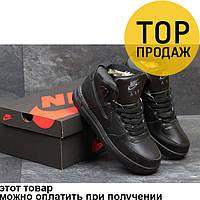 Женские зимние кроссовки Nike AirForce, черные / кроссовки женские Найк АирФорс, на меху, модные
