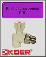 """Кран 25х3/4"""" радиаторный угловой Koer полипропилен"""