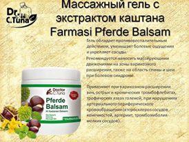 Массажный гель с экстрактом конского каштана Pferde Balsam 500мл - Каприз в Киеве