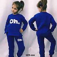 Детский теплый спортивный костюм для девочки
