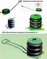 Домкраты пневматические ДП БЦ DP 2 3 6 грузоподъемностью 2,5, 4 и 6 тонн