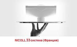 Водосток Nicoll 33 система