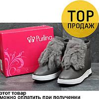 Женские низкие зимние ботинки на танкетке, серого цвета / полусапоги женские, кожаные, с мехом, стильные