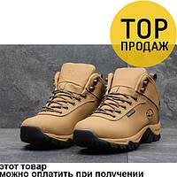 Мужские зимние ботинки Timberland, горчичные / ботинки мужские Тимберленд, на меху, стильные