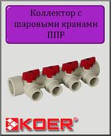Коллектор с шаровыми кранами  на 2 выхода Koer полипропилен (красный)
