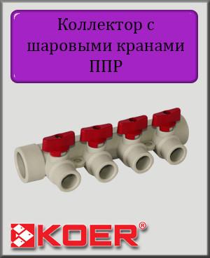 Коллектор с шаровыми кранами  на 5 выходов Koer полипропилен (красный)