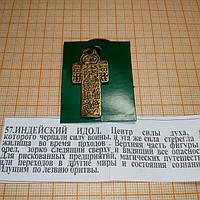 Амулет №57 Индейский идол