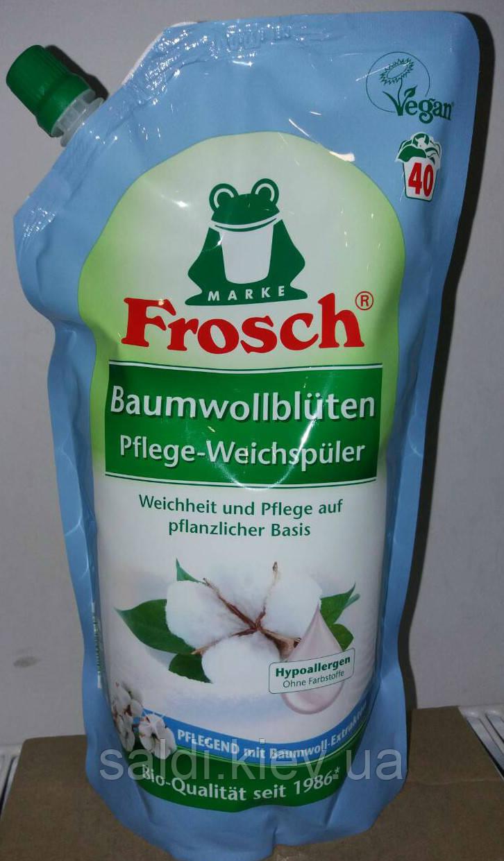 Премиум ополаскиватель для белья Фрош Frosch Свежесть Baumwollbluten 1000 мл