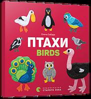 Книга Птахи. Birds